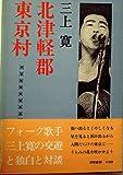 北津軽郡東京村 (1976年)