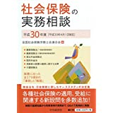社会保険の実務相談【平成30年度】