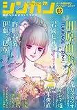 シンカン Vol.3 (ASAHIコミックス)
