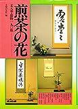 煎茶の花―文人華・盛物190瓶