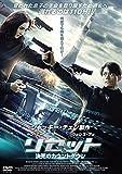 リセット 決死のカウントダウン DVD[DVD]