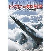 トップガンへの道 第21飛行隊 F-2ファイター・パイロット誕生 [DVD]