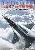 トップガンへの道 第21飛行隊 F-2ファイター・パイロット誕生[DVD]