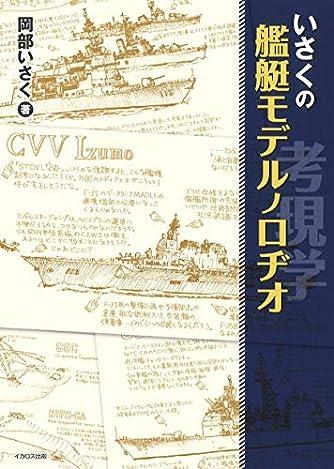 いさくの艦艇モデルノロヂオ
