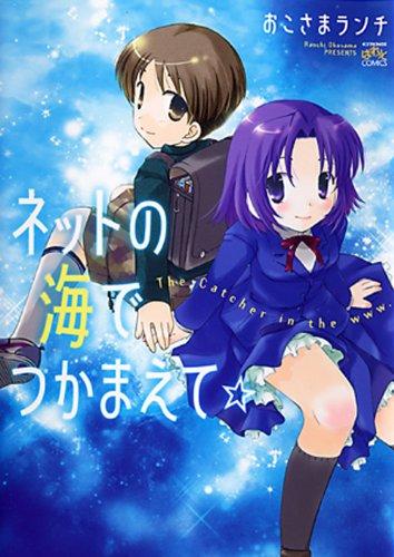 ネットの海でつかまえて☆ (IDコミックス 4コマKINGSぱれっとコミックス)の詳細を見る