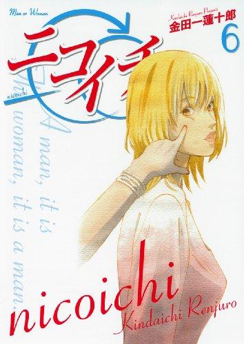 ニコイチ 6 (ヤングガンガンコミックス)の詳細を見る