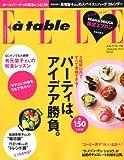 ELLE a table (エル・ア・ターブル) 2011年 01月号 [雑誌] 画像