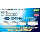 LEDユニットフラット形新500シリーズ 6.9W 広角 昼白色◆LDF7N-GX53/2 (昼白色)