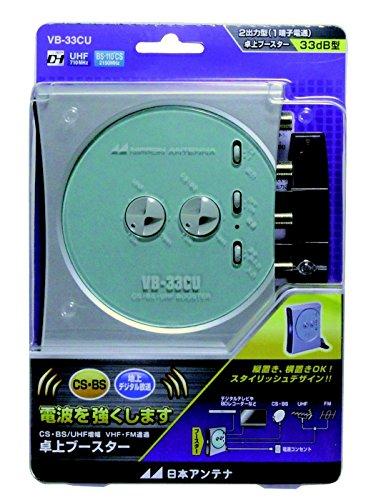 日本アンテナ 卓上型ブースター 地デジ/BS・110°CS対応  1出力電流通過型 VB-33CU