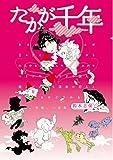 たかが千年 / 鈴木 志保 のシリーズ情報を見る