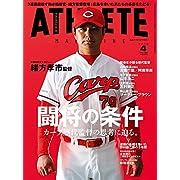 広島アスリートマガジン2018年4月号[闘将の条件 カープ歴代監督の思考に迫る。]