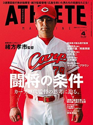 広島アスリートマガジン2018年4月号