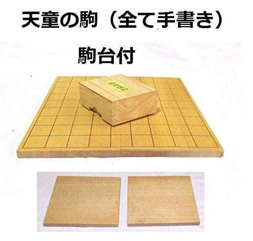 駒台付 折将棋盤 天童の駒・新槇極上書