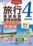 2019年対策 旅行業務取扱管理者試験 標準トレーニング問題集 4海外旅行実務 (合格のミカタシリーズ)