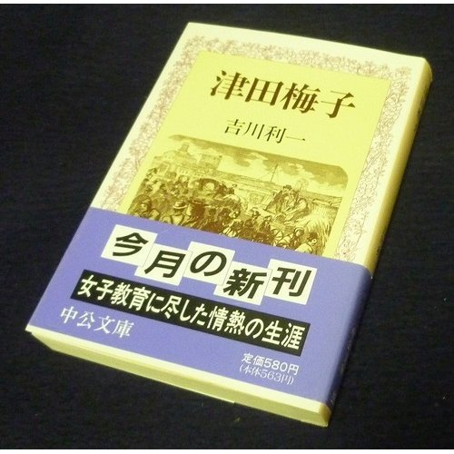 津田梅子 (中公文庫)