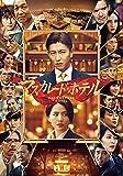 マスカレード・ホテル Blu-ray豪華版[Blu-ray/ブルーレイ]