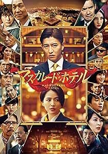 マスカレード・ホテル Blu-ray豪華版(4枚組)