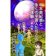 坂本美紀恵と多くの宇宙人たちとの交流体験 第四巻