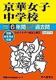 56京華女子中学校 2020年度用 6年間スーパー過去問 (声教の中学過去問シリーズ)