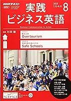 NHKラジオ実践ビジネス英語 2019年 08 月号 [雑誌]