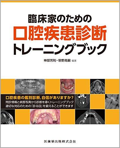 臨床家のための口腔疾患診断トレーニングブック