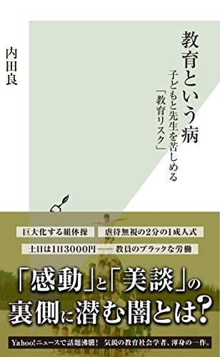 教育という病~子どもと先生を苦しめる「教育リスク」~ (光文社新書)の詳細を見る