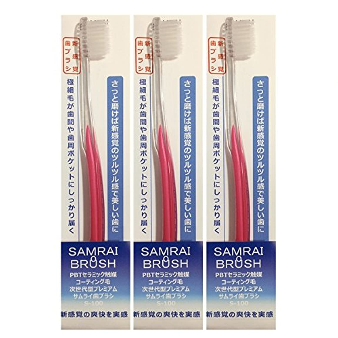 哲学的悪化する考古学的なサムライ(SAMRAI)歯ブラシ ふつうピンク 3本