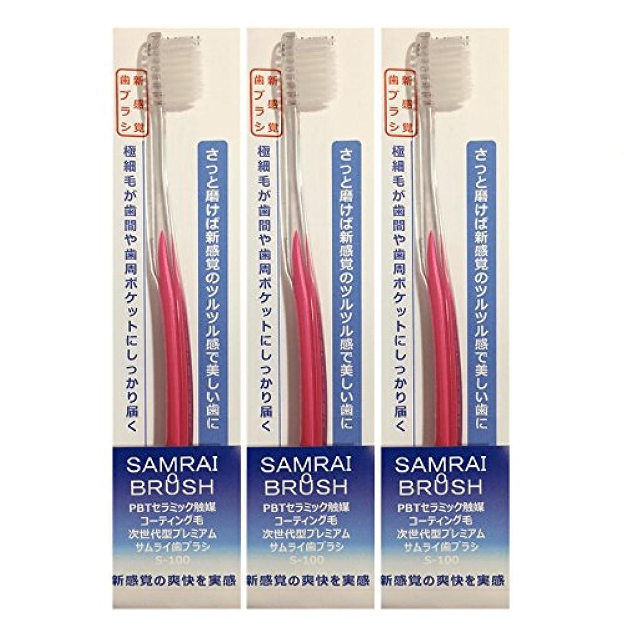 ガイダンス賞賛するメニューサムライ(SAMRAI)歯ブラシ ふつうピンク 3本