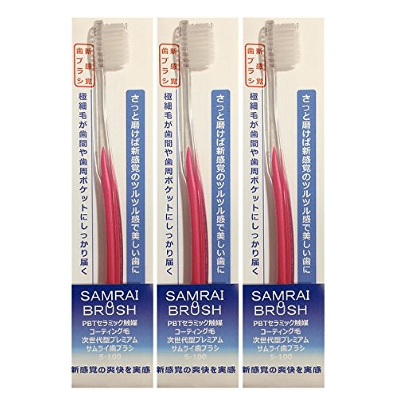 交響曲期待する文房具サムライ(SAMRAI)歯ブラシ ふつうピンク 3本