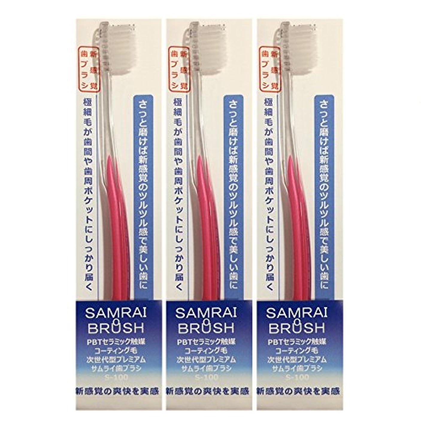 一握り軽蔑香港サムライ(SAMRAI)歯ブラシ ふつうピンク 3本