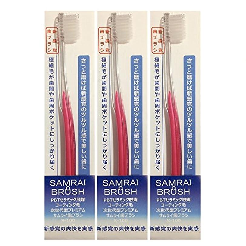ふける強打ペダルサムライ(SAMRAI)歯ブラシ ふつうピンク 3本
