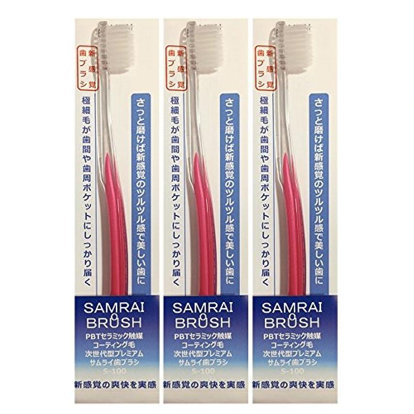 厳ディレクターヨーロッパサムライ(SAMRAI)歯ブラシ ふつうピンク 3本