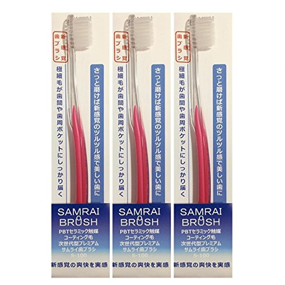 のホスト放課後キモいサムライ(SAMRAI)歯ブラシ ふつうピンク 3本
