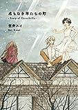 名もなき羊たちの町 -Story of Carocheila- (HARTA COMIX)