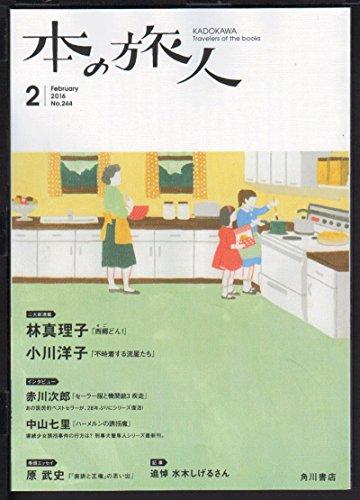 本の旅人 2016年 02月号 [雑誌]