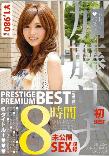 加藤リナ PRESTIGE PREMIUM BEST【WHITE】8時間/プレステージ [DVD]