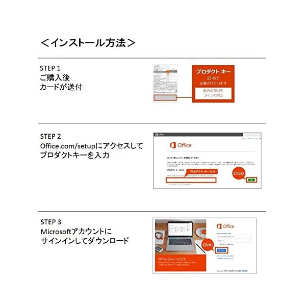 Microsoft Office Home a...の紹介画像4