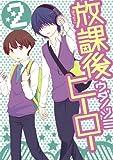 放課後ヒーロー2巻 (デジタル版Gファンタジーコミックス)