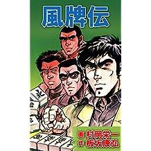 風牌伝 (麻雀ピカレスク・シリーズ)
