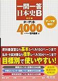 一問一答 日本史Bターゲット4000 改訂版