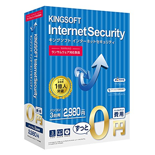 KINGSOFT『KINGSOFT InternetSecurity』