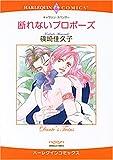 断れないプロポーズ (エメラルドコミックス ハーレクインシリーズ)