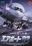 エアポート'02 [DVD]