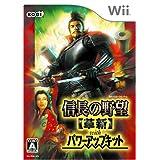 信長の野望・革新 with パワーアップキット - Wii