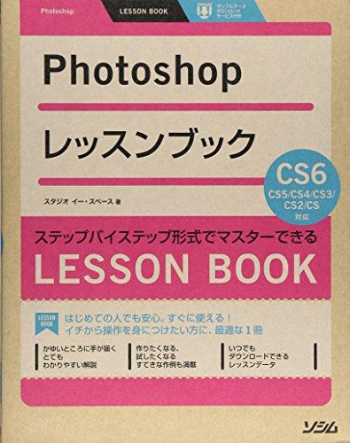 Photoshopレッスンブック Photoshop CS6/CS5/CS4/CS3/CS2/CS対応 ステップバイステップ形式でマスの詳細を見る