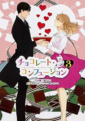 チョコレート・コンフュージョン 3 (シルフコミックス)
