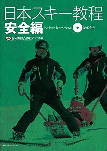 日本スキー教程 安全編