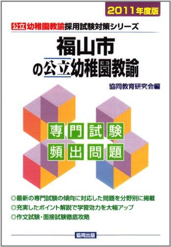 福山市の幼稚園教諭 2011年度版 (公立幼稚園教諭採用試験対策シリーズ)