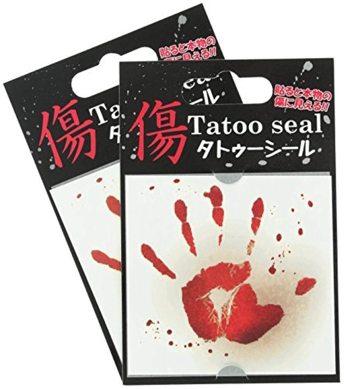 枝刺繍活気づく傷タトゥーシール 手 2枚セット