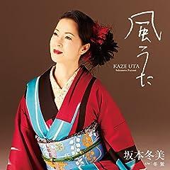 坂本冬美「冬蛍」の歌詞を収録したCDジャケット画像